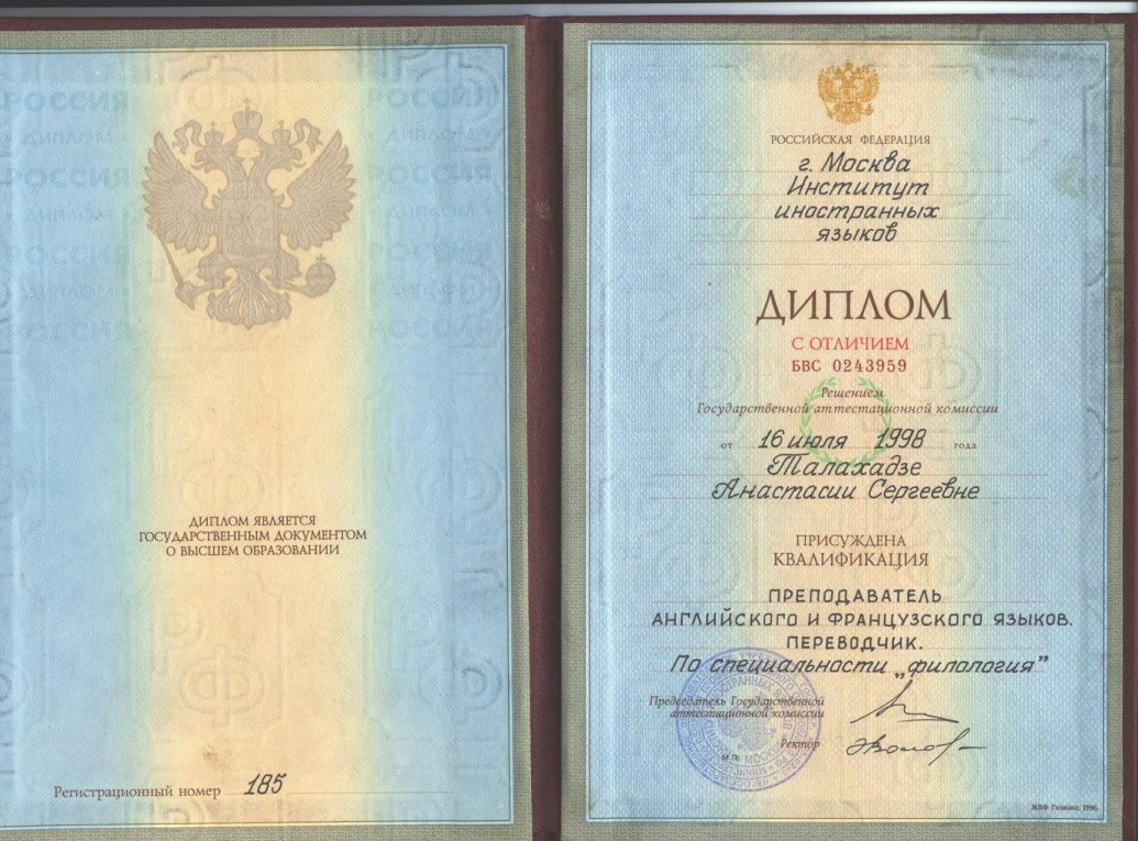certifications anastassia ash university diploma in russian 1